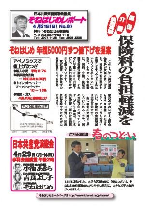 report-0067_ページ_1