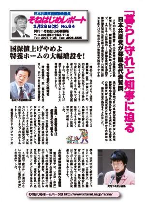 report-0064_ページ_1