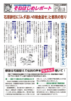 report-0062_ページ_1