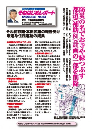 report-0063_ページ_1