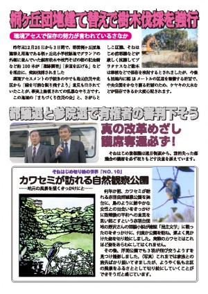 report-0063_ページ_2