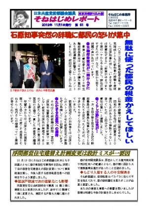 report-0061_ページ_1