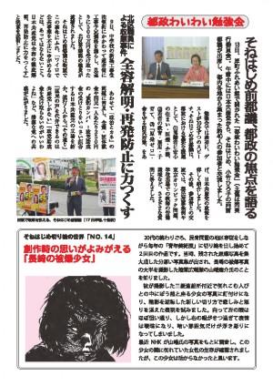 report-0067_ページ_2
