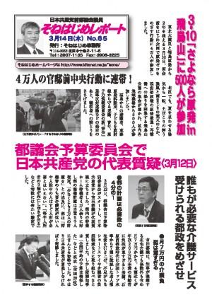 report-0065_ページ_1