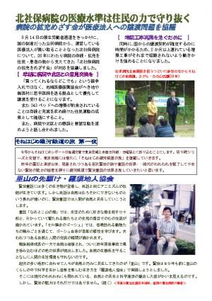 report-0061_ページ_2