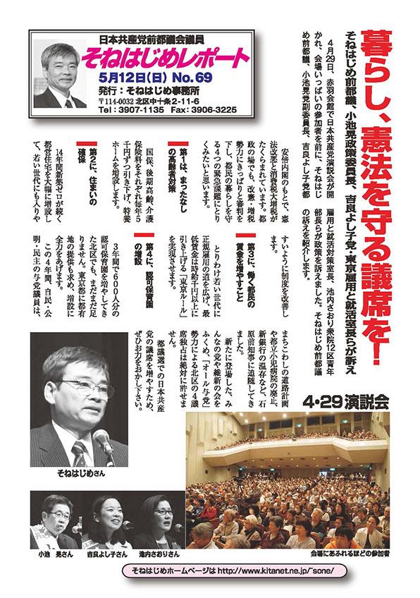 report-0069_ページ_1