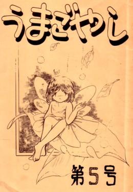 16-0920umagoyasi1
